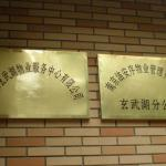 2016年5月宜挂牌黄道吉日一览表