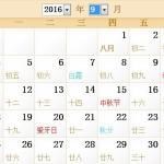 2016年9月日历表