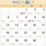 2016年6月日历表