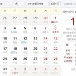2016年5月日历表