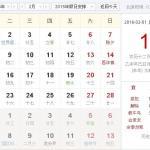 2016年2月日历表