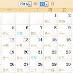 2016年12月日历表