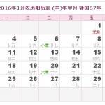 2016年1月日历表