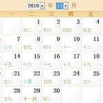 2016年11月日历表