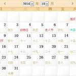 2016年10月日历表