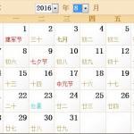 2016年8月日历表