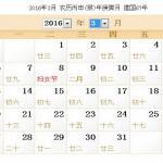 2016年3月日历表