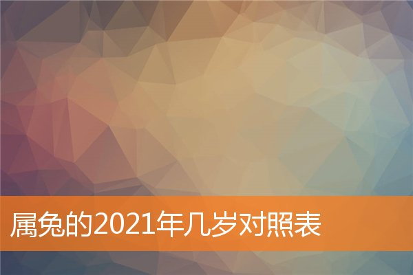 属兔的2021年几岁对照表